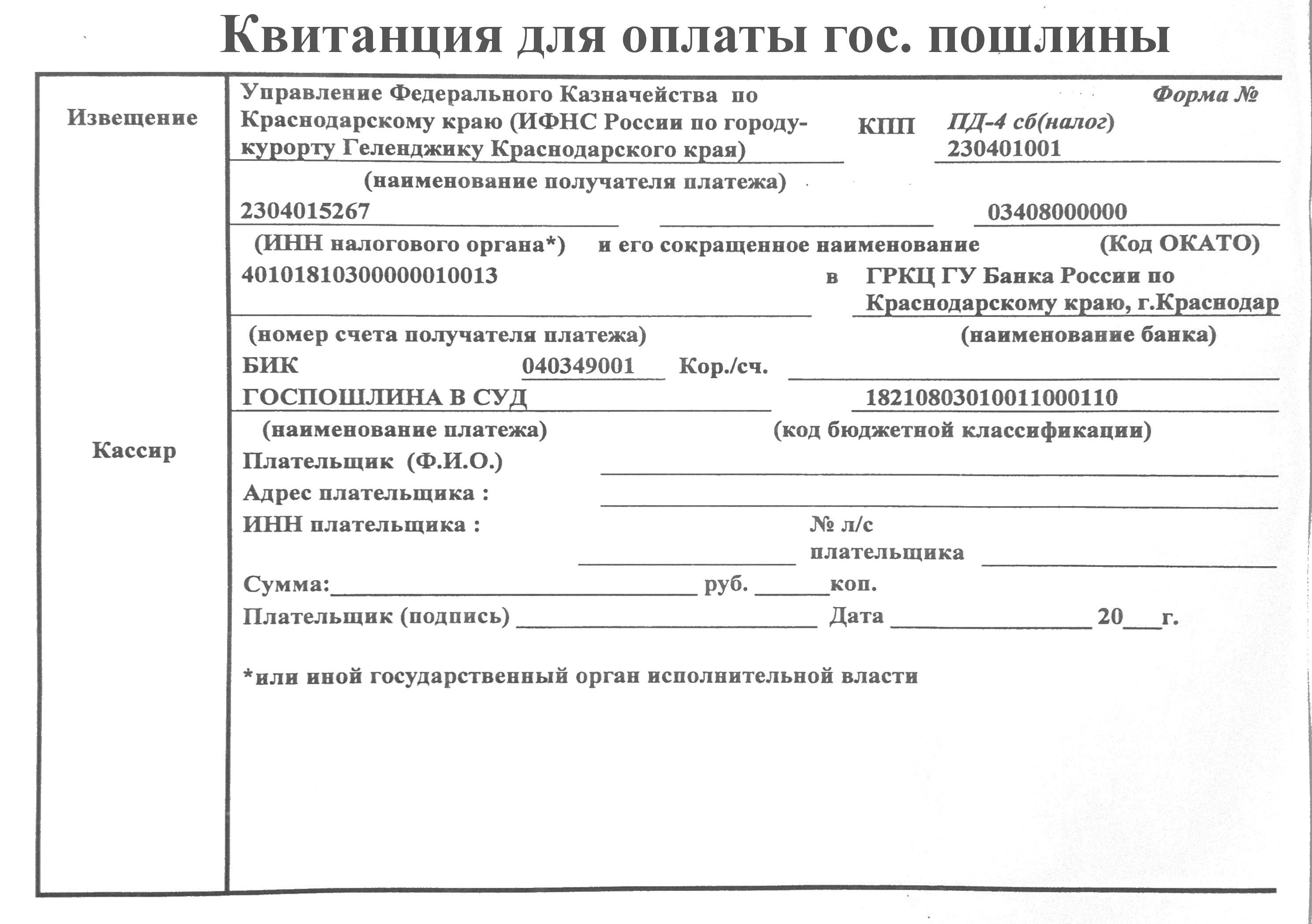 Оплата госпошлины за приглашение иностранного гражданина в спб убедить его