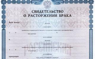 Порядок получения дубликата свидетельства о расторжении брака: правила, условия, процедура