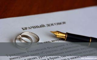 Порядок составления брачного договора, условия соглашения