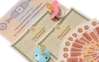 Порядок предоставления материнского капитала за усыновленного второго ребенка