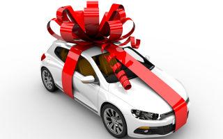 Оформление дарственной на автомобиль близкому родственнику