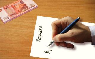 Порядок составления расписки о получении алиментов