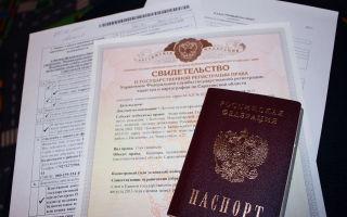 Документы, необходимые для оформления договора дарения на дом