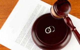 Особенности процедуры расторжения брака через суд