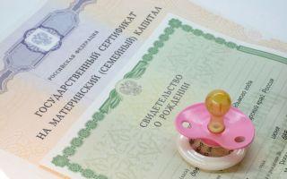 Нюансы получения материнского капитала матерью-одиночкой после рождения второго ребенка