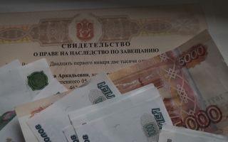 Особенности налогооблажения наследства по завещанию в России