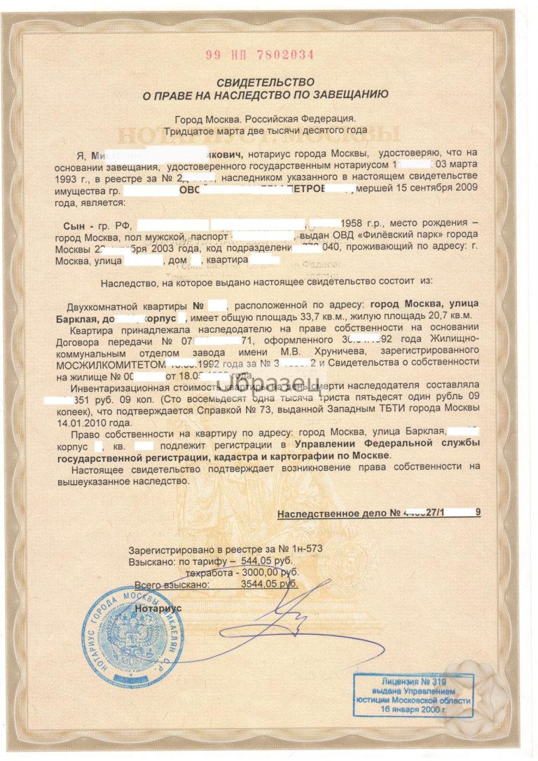 завещания наследственные документы