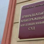 Обжалование решения об уменьшении алиментов в апелляционном суде