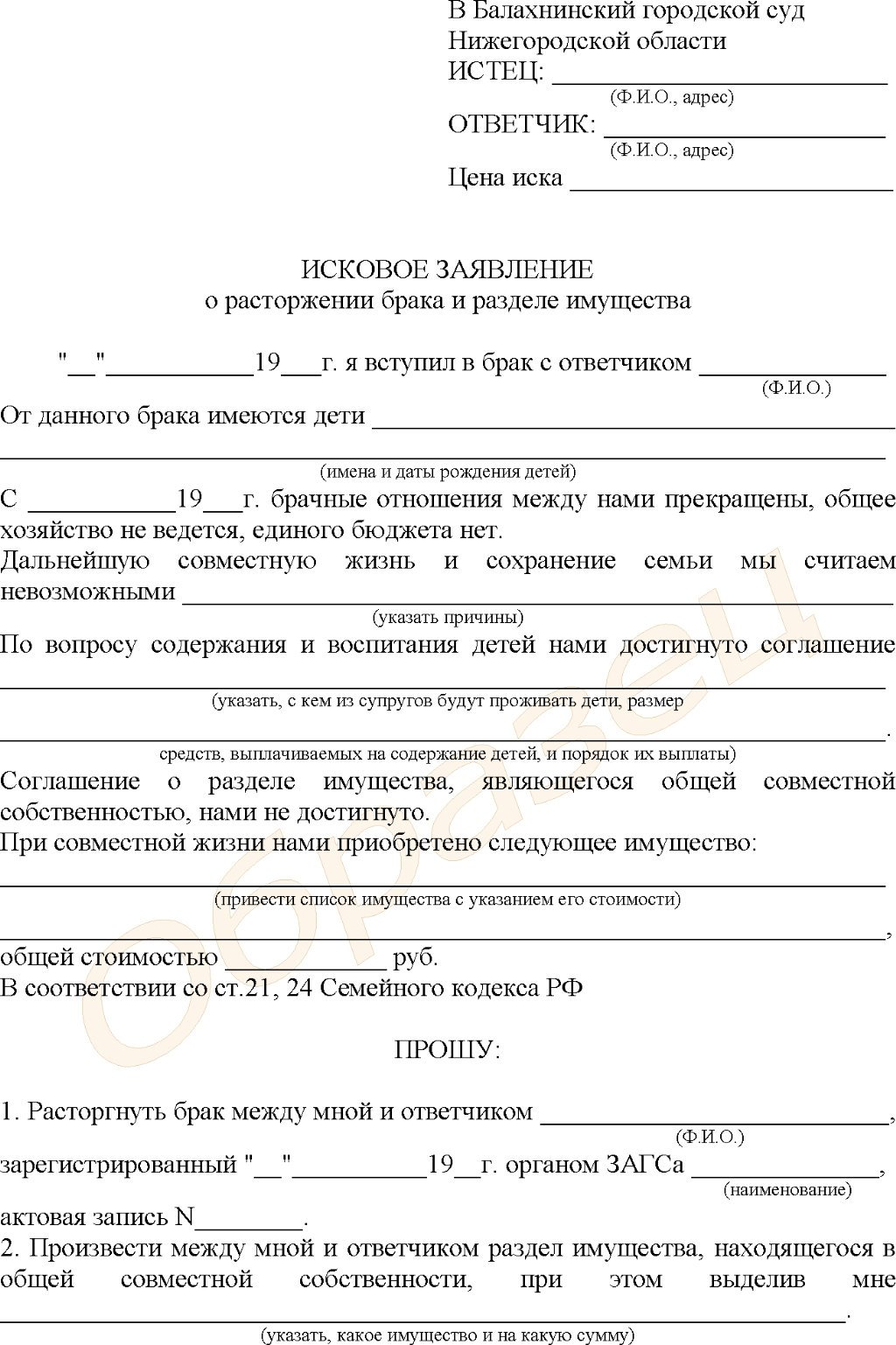 Особенности процедуры развода в Украине