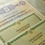 Выдача сертификатов на материнский капитал