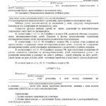 Образец заявления в суд на взыскание алиментов