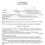Алиментное соглашение образец