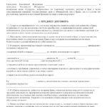 Раздел наследованного имущества по брачному договору