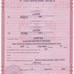 Получение дубликата свидетельства о регистрации брака при утере