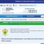 Взыскание алиментов через gosuslugi.ru