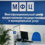 Регистрация дарственной в МФЦ