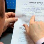 Условия расторжения брачного договора