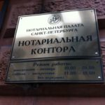 Свидетельство о праве на переход имущественных прав от умершего родственника можно получить в нотариальной конторе