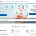 """Подача документов через портал """"Госуслуги"""""""