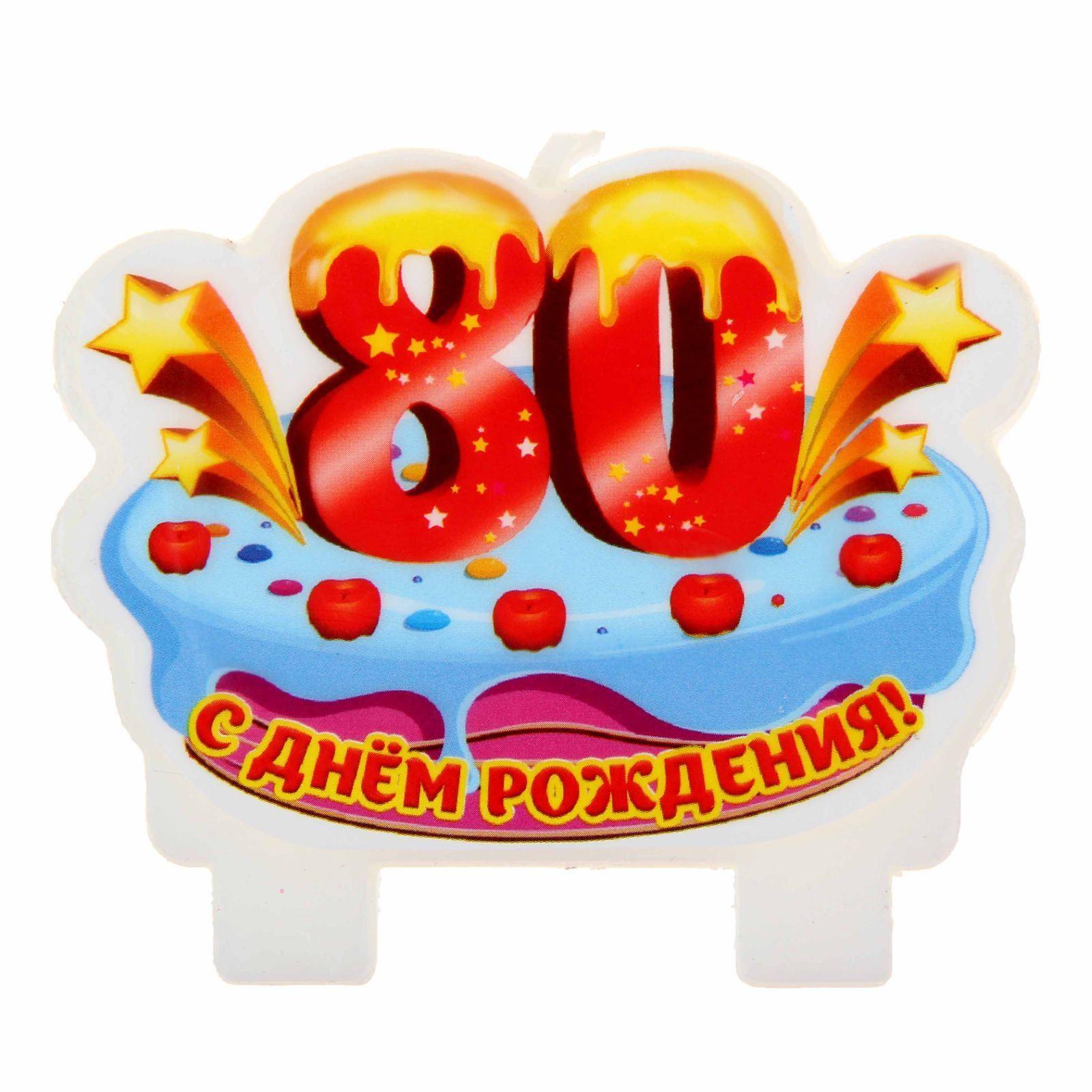 Днем рождения, 80 лет картинка на прозрачном фоне