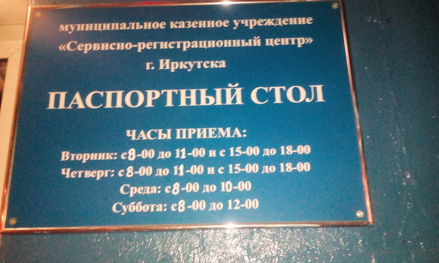 Часы оаботы паспортного стола невского р-на