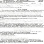 Соглашение на выплату алиментов
