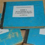 Книги регистрации актовых записей