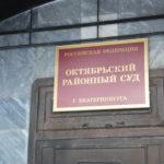 Обращение в районный суд для восстановления сроков вступления в наследство