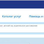 Подача заявки на алименты через интернет