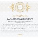 Кадастровый паспорт на дом ля оформления завещания