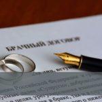 Заключение брачного договора между супругами