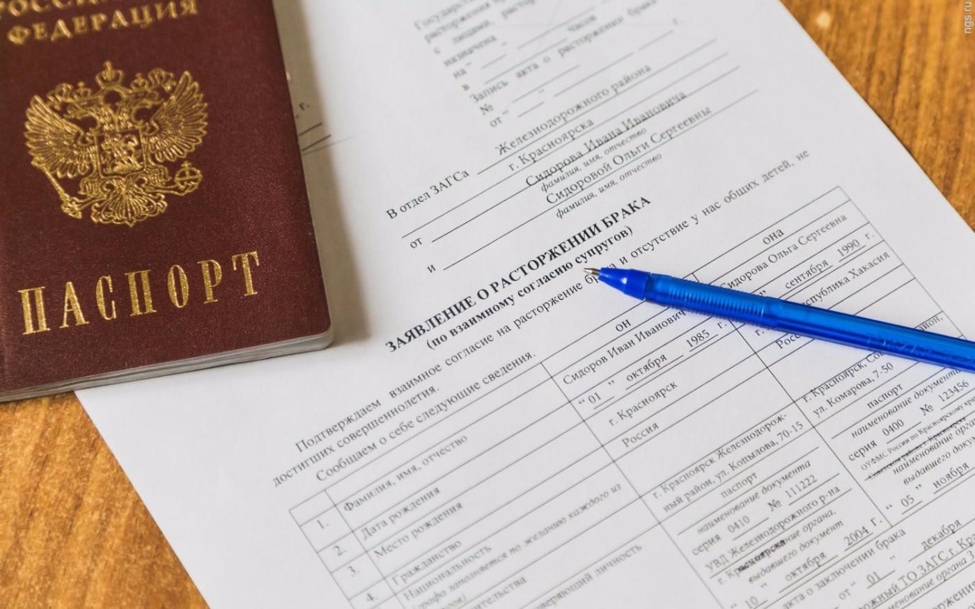 процедура развода по обоюдному согласию