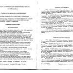 Требования к заполнению и образец автобиографии