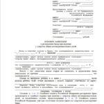 Образец заявления в суд на развод при наличии несовершеннолетних детей