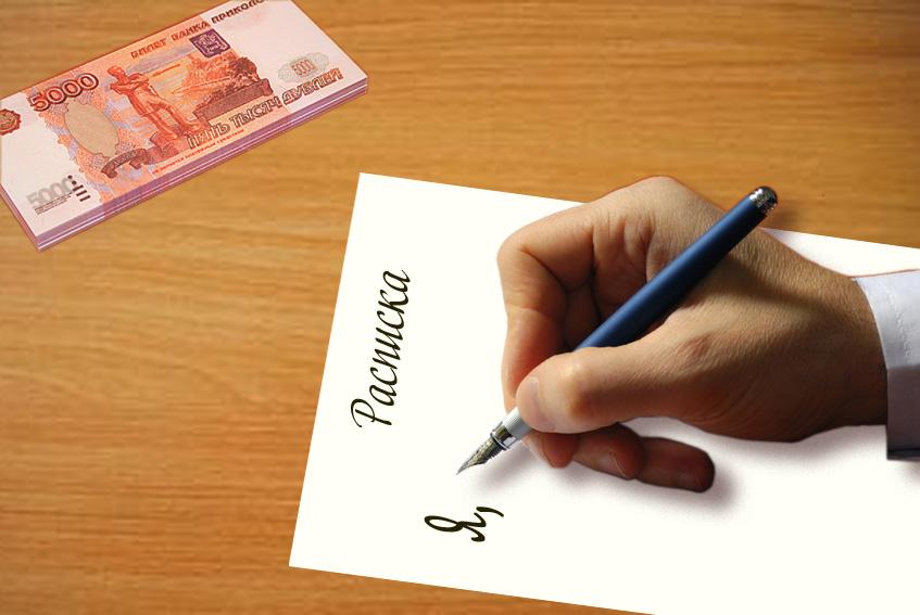 Как написать расписку о получении алиментов