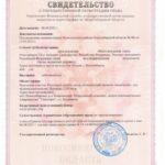 Пример свидетельство о регистрации права собственности на земельный участок