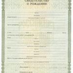 Документы для лишения родительских прав бывшего мужа