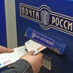 Отправка заявления через почту