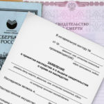 Документы для подтверждения права на имущество