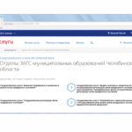 Отправка документов через интернет портал