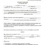 Образец заявления на расторжение брака в суд