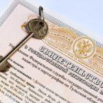 Свидетельство право собственности на квартиру или её часть