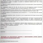 Договор дарения родственнику земельного участка