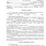 Договор дарения дома и земельного участка