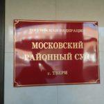 Обжалование решения комиссии в районном суде
