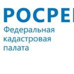 Регистрация собственности в отделении Росреестра
