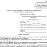Заявление на выдачу удостоверения многодетной семьи