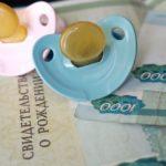 Денежные выплаты многодетным матерям