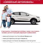 Условия участия в программе «Семейный автомобиль»
