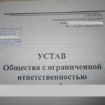Устав предприятия